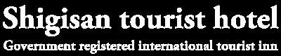 信貴山観光ホテル英語デモサイト